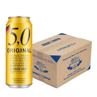 奧丁格5.0系列德國進口小麥白啤酒500ml*12聽罐裝原漿型口感整箱