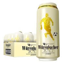 瓦伦丁 (Wurenbacher) 小麦白啤酒 500ml*24听整箱装德国原装进口