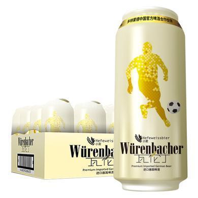 瓦倫丁 (Wurenbacher) 小麥白啤酒 500ml*24聽整箱裝德國原裝進口