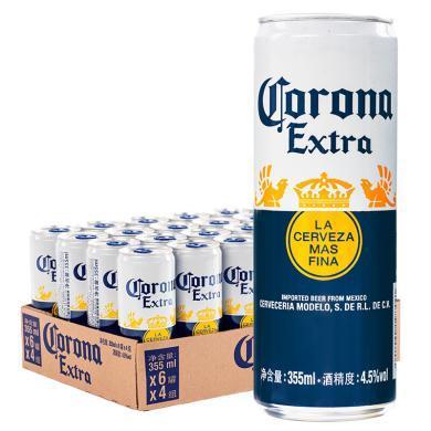 科羅娜啤酒 墨西哥進口啤酒 355ml*24聽 整箱裝