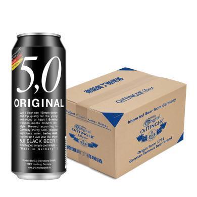 奧丁格5.0系列德國進口黑啤酒500mL*12聽罐裝焦香濃郁原裝整箱裝