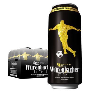 瓦倫丁 (Wurenbacher)黑啤啤酒500ml*24聽整箱裝德國原裝進口