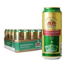 凯尔特人(Barbarossa)拉格啤酒500ml*24听整箱装德国进口