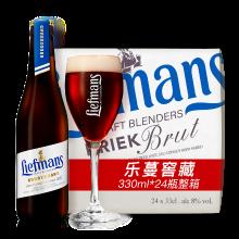 Liefmans 樂蔓莓果啤酒 比利時進口精釀果味啤酒 樂蔓窖藏啤酒330ml*24瓶整箱