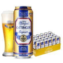 奥丁格大麦拉格窖藏黄啤酒 整箱装500mL*24听罐装  德国进口