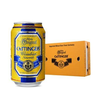 奧丁格原漿小麥白啤酒  整箱裝330ml*24聽 罐裝  德國進口