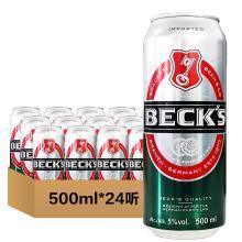 贝克(Becks)啤酒 500ml*24听 11.2P 德国进口 整箱装