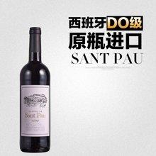 西班牙紅酒 圣保羅城堡 干紅葡萄酒 750ml