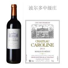 法国波尔多中级庄 卡罗琳酒庄红葡萄酒 2011年 精选