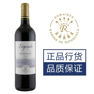 法國AOC原瓶進口紅酒 拉菲(LAFITE)傳奇波爾多干紅葡萄酒 750ml