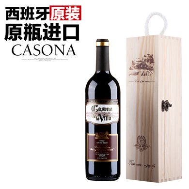 西班牙紅酒 卡索娜 原瓶進口畢加紅 干紅葡萄酒 750ml 單支禮盒裝
