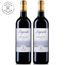 法國AOC原瓶進口紅酒 拉菲(LAFITE)傳奇波爾多干紅葡萄酒 750mlX2 雙支裝