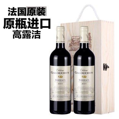 法國原瓶進口 高露潔酒莊干紅葡萄酒雙支禮盒裝