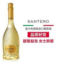 【包邮】意大利进口 圣丹露香水瓶香梨味白起泡葡萄酒+单支手提袋 750ml