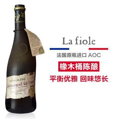 【包郵】法國進口 歪脖子chateauneuf du pape 芙華教皇新堡紅葡萄酒泥土瓶禮盒套裝750ml
