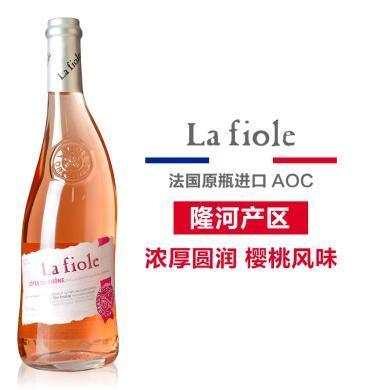 【包郵】法國進口 歪脖子la fiole 芙華隆河桃紅葡萄酒 單支禮盒套裝750ml
