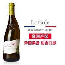 【包郵】法國進口 歪脖子la fiole 芙華隆河干白葡萄酒 單支禮盒套裝750ml