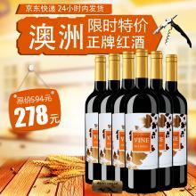 澳洲原瓶进口红酒 魔幻葡叶色拉子红葡萄酒 750ml 六支整箱 聚会宴席佳选