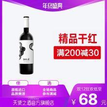 【包郵】意大利進口 dile 上帝之手 帝力rosso干紅葡萄酒750ml
