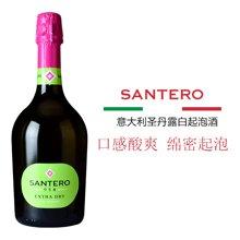 【包邮】意大利进口 958圣特罗绝干白起泡葡萄酒 蝴蝶瓶750ml
