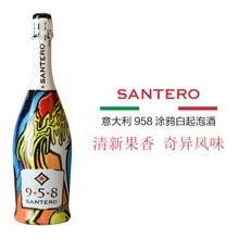 【包邮】意大利进口 958圣特罗创意涂鸦起泡葡萄酒 750ml