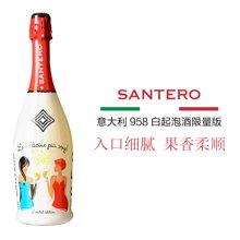 【包邮】意大利进口 圣丹露958白起泡葡萄酒限量版 美女瓶750ml