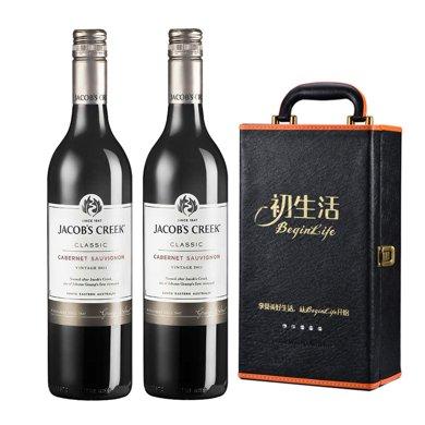 【澳洲大牌,世界名莊】澳洲進口 杰卡斯赤霞珠干紅葡萄酒 750ml(2支皮盒裝)