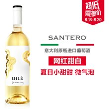 【包邮】意大利进口 dile 上帝之手帝力莫斯卡托甜白起泡配制酒 葡萄酒 甜酒750ml