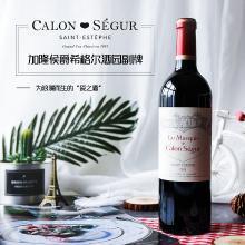 法国进口凯隆世家Calon Segur副牌干红葡萄酒 加隆侯爵希格尔酒园2013年份 750ML