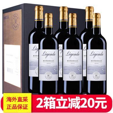 法國拉菲集團AOC原瓶進口紅酒葡萄酒750ml 拉菲傳奇波爾多6支整箱裝