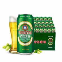 青島啤酒(Tsingtao)經典10度500ml*24聽 大罐整箱裝