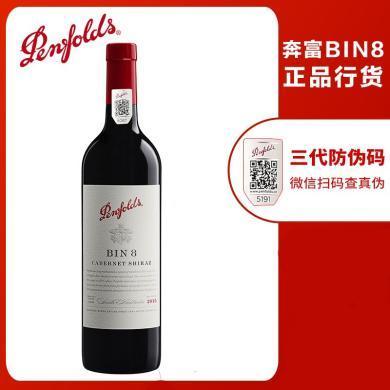 奔富(Penfolds)澳洲原瓶進口紅酒 富邑集團授權 BIN8赤霞珠設拉子干紅葡萄酒 750ml
