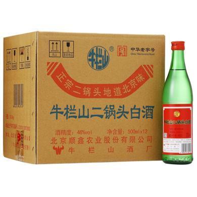 牛欄山 大二鍋頭 46度 500ml*12瓶 整箱裝(綠瓶)清香型白酒