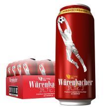 瓦伦丁(Wurenbacher)烈性啤酒500ml*24听整箱装德国原装进口