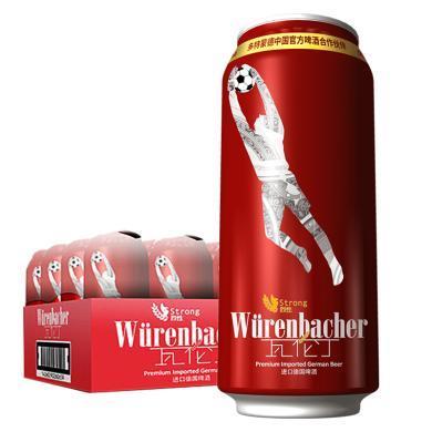 瓦伦丁(Wurenbacher)烈?#20113;?#37202;500ml*24听整箱装德国原装进口