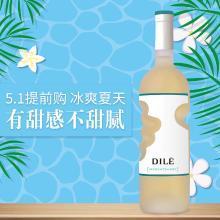 【包邮】意大利进口 dile 上帝之手帝力莫斯卡托冰白配制酒 750ml