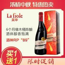 【买一送一】法国进口 歪脖子la fiole 芙华隆河红葡萄酒750ml礼盒装