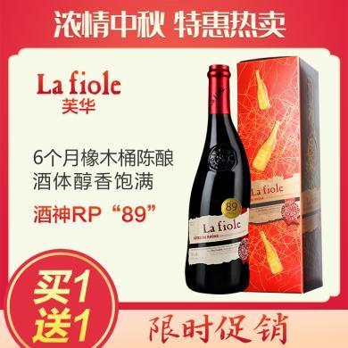 【買一送一】法國進口 歪脖子la fiole 芙華隆河紅葡萄酒750ml禮盒裝
