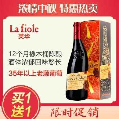 【買一送一】法國進口 La fiole 歪脖子芙華安賽倫干紅葡萄酒禮品裝750ml