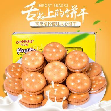 印尼进口饼干 可尼斯柠檬味夹心饼干240g盒装 休闲零食办公室零食进口零食品 柠檬味
