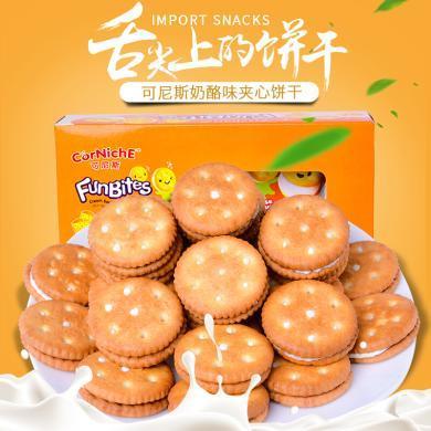 印尼進口餅干 可尼斯奶酪味夾心餅干240g盒裝 休閑零食辦公室零食進口零食品 奶酪味