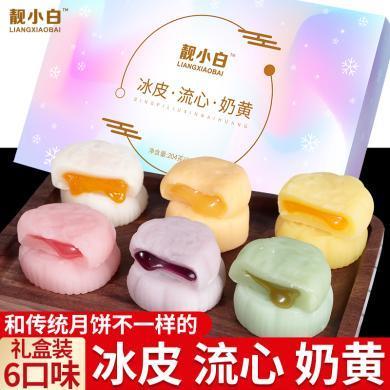 靚小白冰皮流心月餅禮盒裝送禮奶黃榴蓮水果多口味廣式月餅中秋節