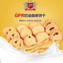 GPR 曲奇餅干340g 辦公室休閑零食小吃 馬來西亞原裝進口 下午茶點過節送禮