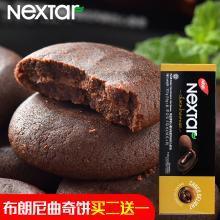 纳宝帝Nextar软心趣布朗尼印尼丽芝士风味注心夹心巧克力饼干曲奇