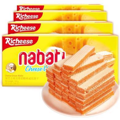 纳宝帝丽芝士威化饼145g*4盒 芝士原味 包邮零食点心下午茶印尼进口