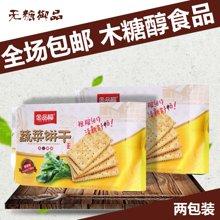 金品福 蔬菜饼干388g*2包 无糖食品 糖尿病食品 木糖醇饼干 老年人零食品