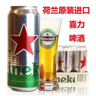 荷蘭喜力啤酒進口啤酒500毫升*24聽海尼根進口啤酒