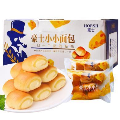 豪士小小面包網紅早餐吐司酸奶乳酸菌口袋蛋糕休閑零食品小吃整箱