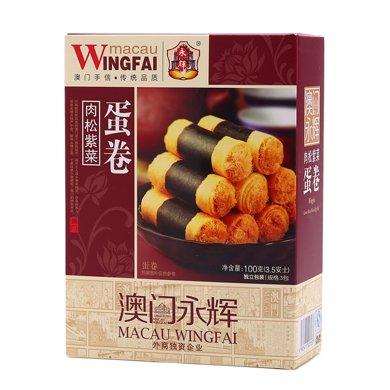 永輝肉松紫菜蛋卷(紙盒)(100g)