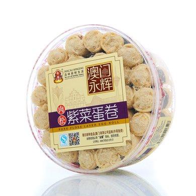 澳门永辉肉松紫菜蛋卷(260g)(260g)(260g)